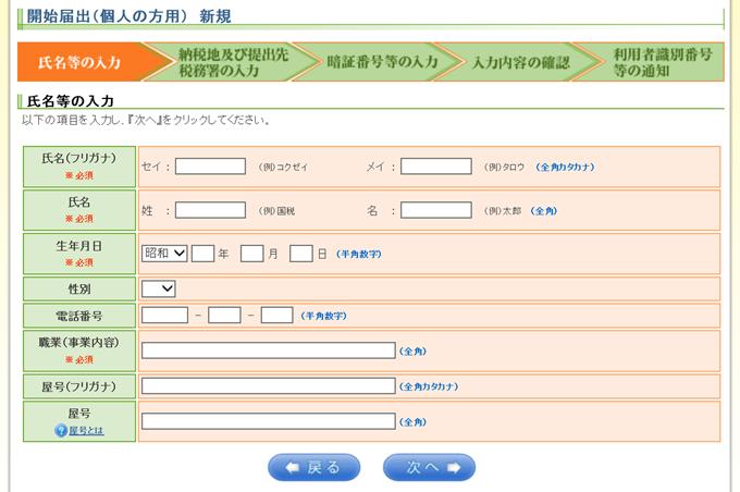 e-Taxの開始届け出(氏名の入力)