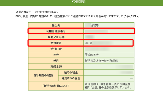e-Taxソフトの受付通知画面を印刷