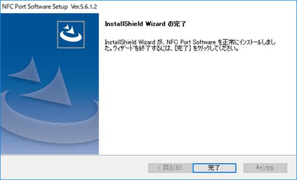 NFCポートソフトウェアのインストール5