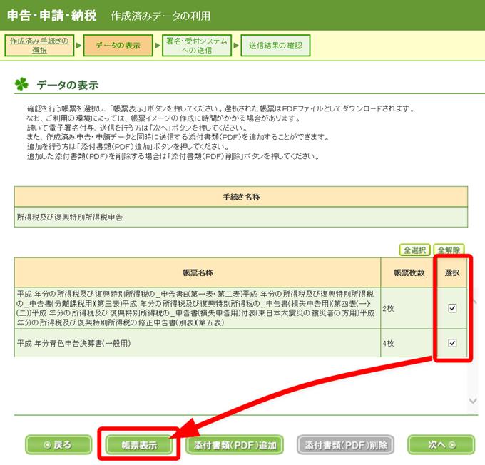 e-Taxソフトで作成済みデータの表示