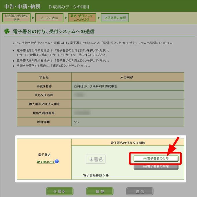 電子署名の付与、受付システムへの送信