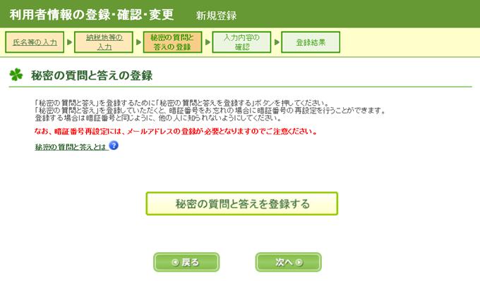 e-Taxソフトで秘密の質問と答えの登録を行う
