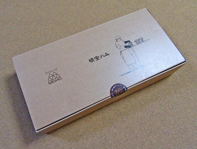 明宝ハムセットの箱