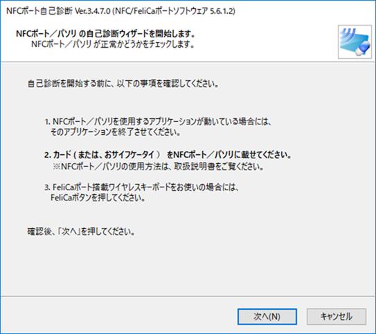 NFCポート自己診断ダイアログ