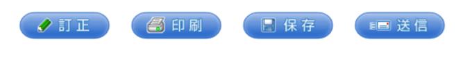 入力内容の確認画面のボタン