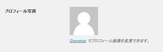 Gravatarでプロフィール画像を設定する場合