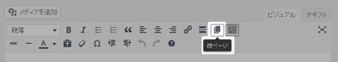 改ページボタンのツールチップが表示されている