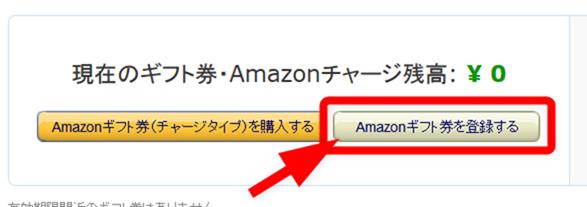 管理画面から「Amazonギフト券を登録する」ボタンを押す