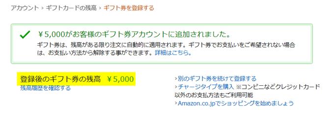 5,000がお客様のギフト券アカウントに追加されました。