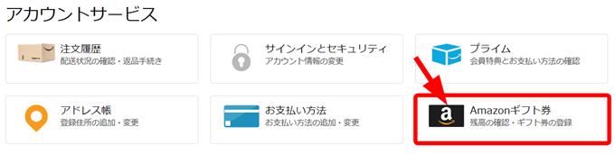 アカウントサービス画面でAmazonギフト券メニューを選択