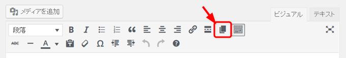 ビジュアルエディターボタンに改ページボタンを追加