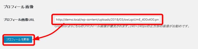 画像URLを入力後、プロフィールの保存をする