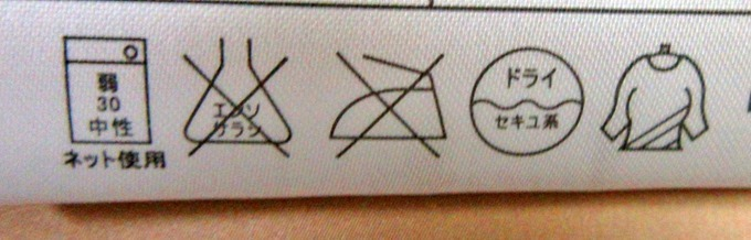 ダウンケットの洗濯表示