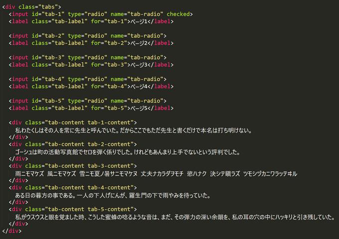 Wordpressテンプレートファイルにタブ用のHTMLをコピペ