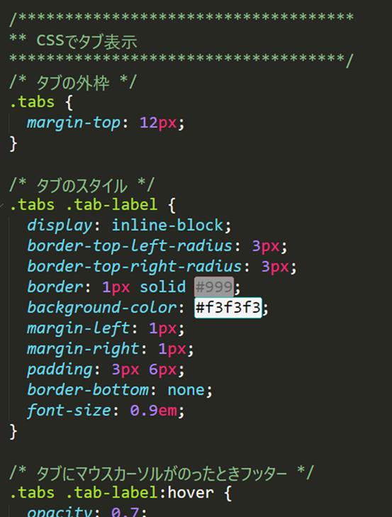 テーマのstyle.cssにタブ操作CSSを追加