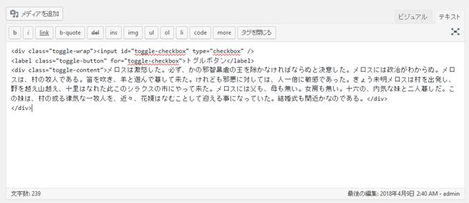 WordPressのテキストエディターにトグルボタン用のHTMLを記述