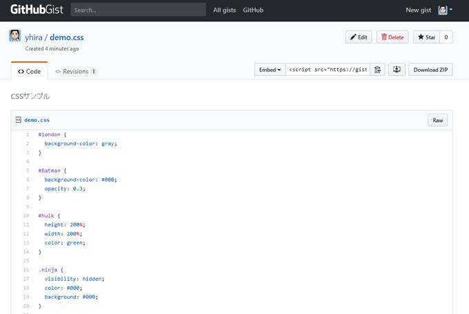 GitHub Gistのコード表示画面