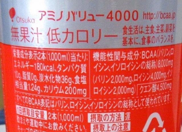 アミノバリューの栄養成分表示