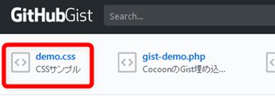 GitHub Gistにコードが登録されているかを確認する