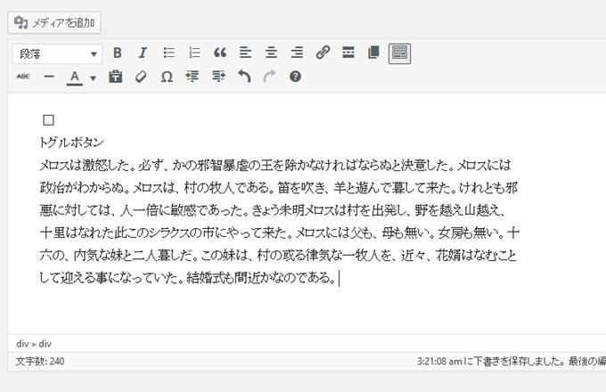 WordPressのビジュアルエディターでトグルボタンHTMLを表示