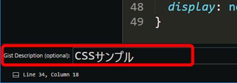 Gistコードの説明を書く