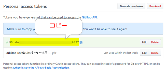 GitHubアクセストークンが出力される