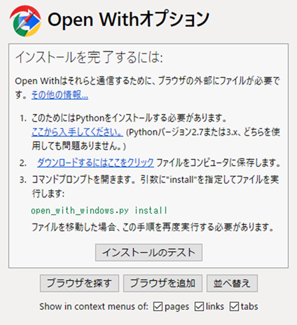 Open Withオプション画面