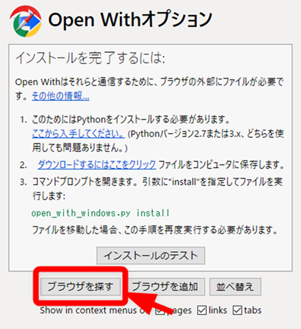 Open With使用ブラウザのリストアップ