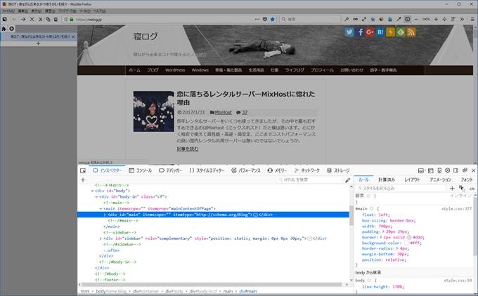Firefox Quantumだとプラザ幅いっぱいに開発ツールを使えない