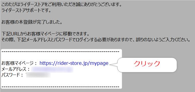 【ライダーストア】本登録が完了しました、お客様マイページへログインしてください