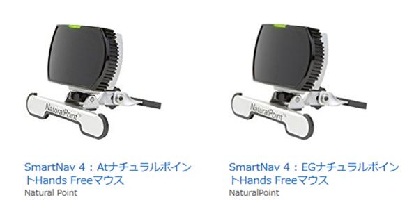 日本AmazonのNaturalPoint4