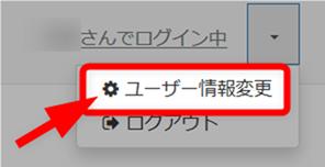ライダーストアのユーザーメニューからパスワード変更