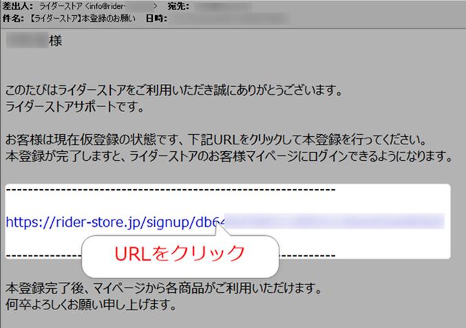 「【ライダーストア】本登録のお願い」メールの内容