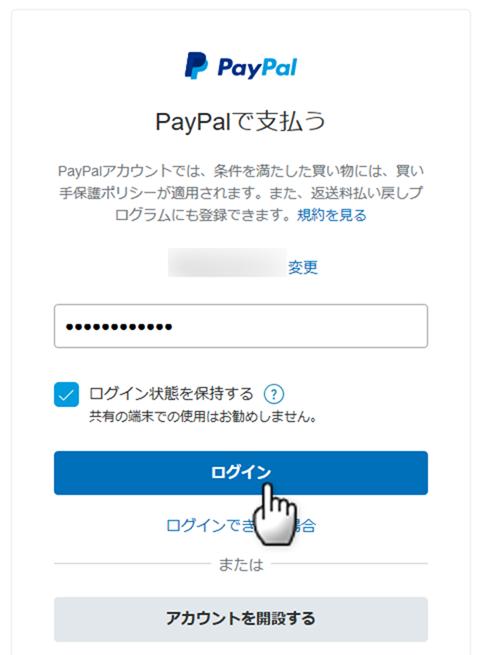 PayPalでパスワード入力