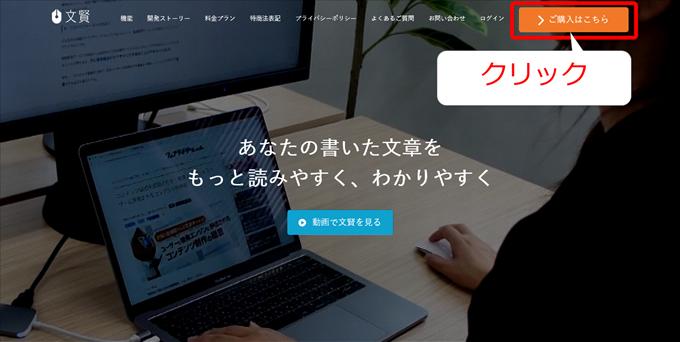 文賢(ブンケン)~文章や記事の完成度を高める推敲・校閲支援ツール
