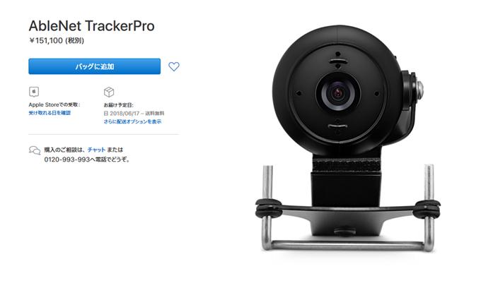 AbleNet TrackerPro