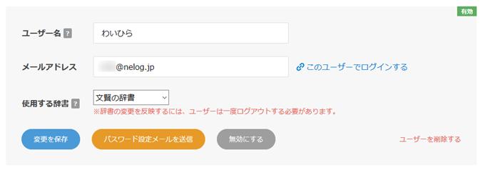 文賢ユーザー登録メール送信後の画面