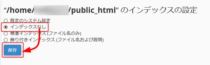 """public_html""""のインデックスの設定"""