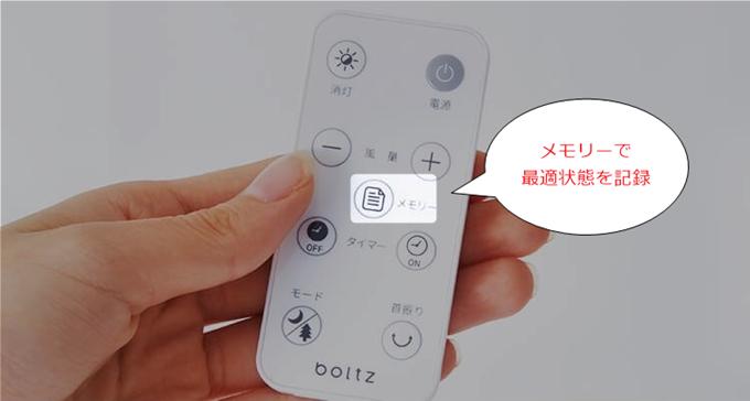 boltz扇風機のメモリー機能