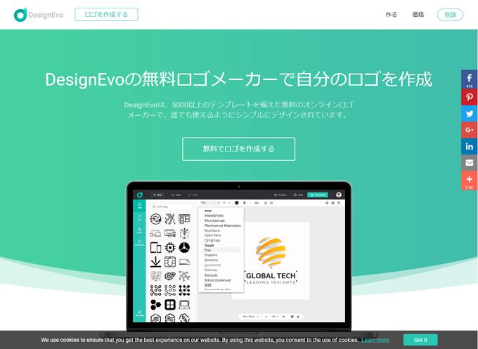 無料オンラインロゴメーカー、カスタムデザインのロゴ作成 - DesignEvo