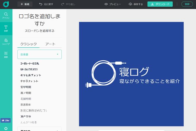 DesignEvoのロゴ編集画面