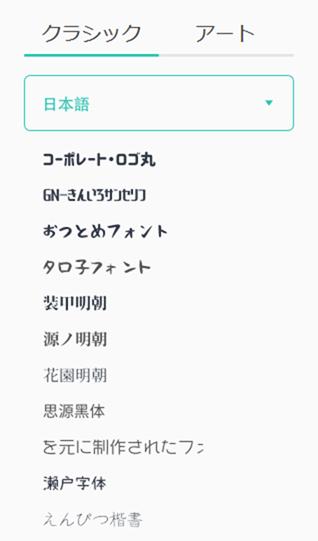 DesignEvoは日本語フォントも利用可能