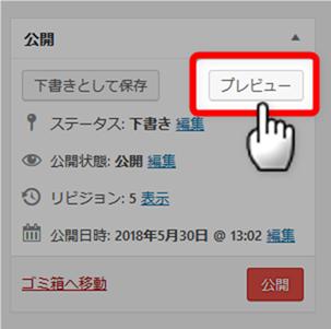 一旦WordPress管理画面からプレビュー表示