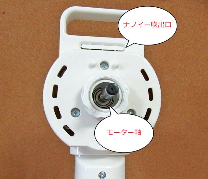 扇風機のモーター部