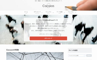 Cocoonテーマ