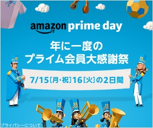 Amazonプライムデー会場