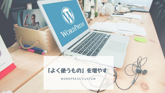 WordPressの「よく使うもの」アイテムを増やす