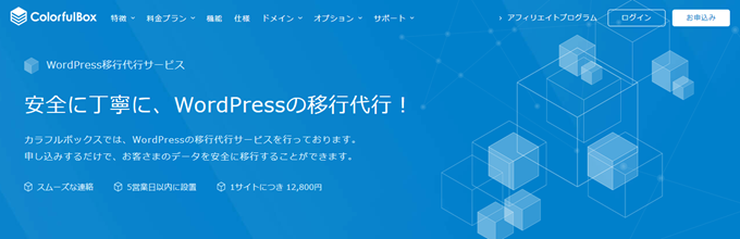 WordPress移行代行サービス