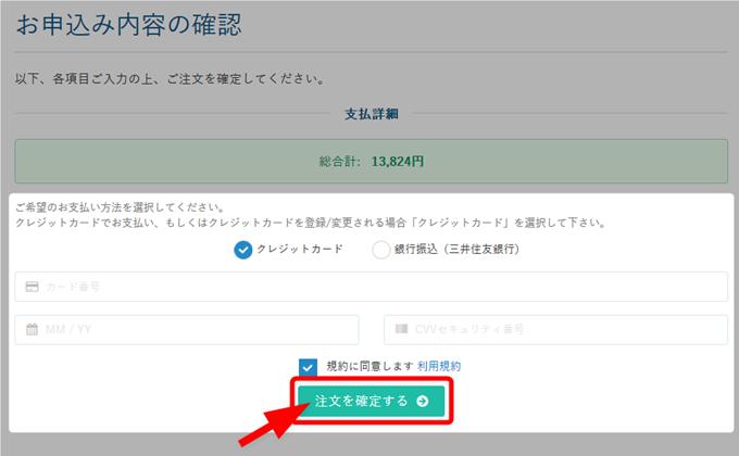 お申込み内容の確認画面で注文を確定するボタンを押す