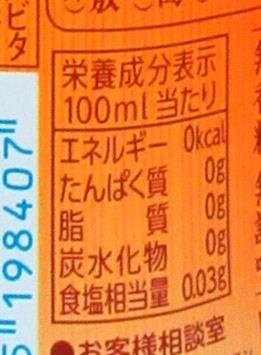 おーいお茶ほうじ茶100mlあたりの栄養成分表示